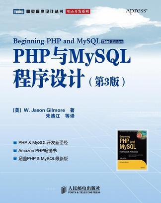 PHP与MySQL程序设计(第3版)